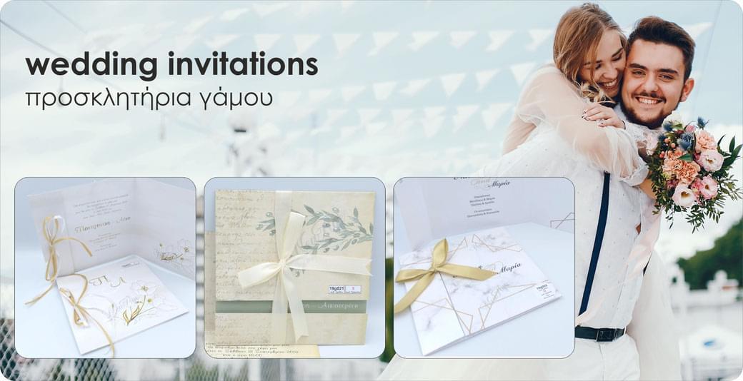 Προσκλητήρια γάμου NewAge invitations