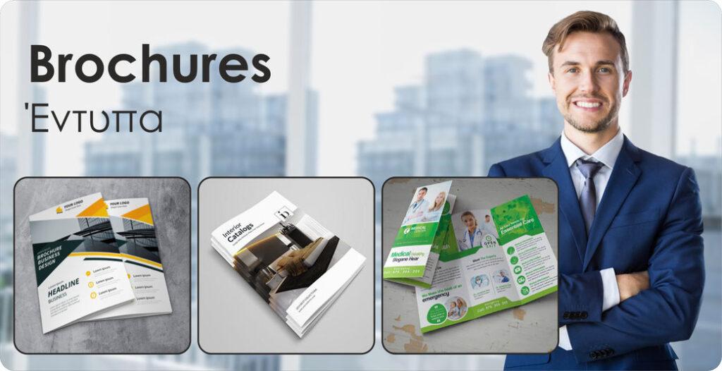 flyers brochures εντυπα φυλλάδια Α5 Α4 Α3