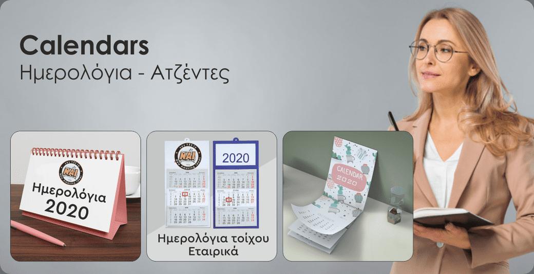 calendars-ημερολόγια-ατζέντες