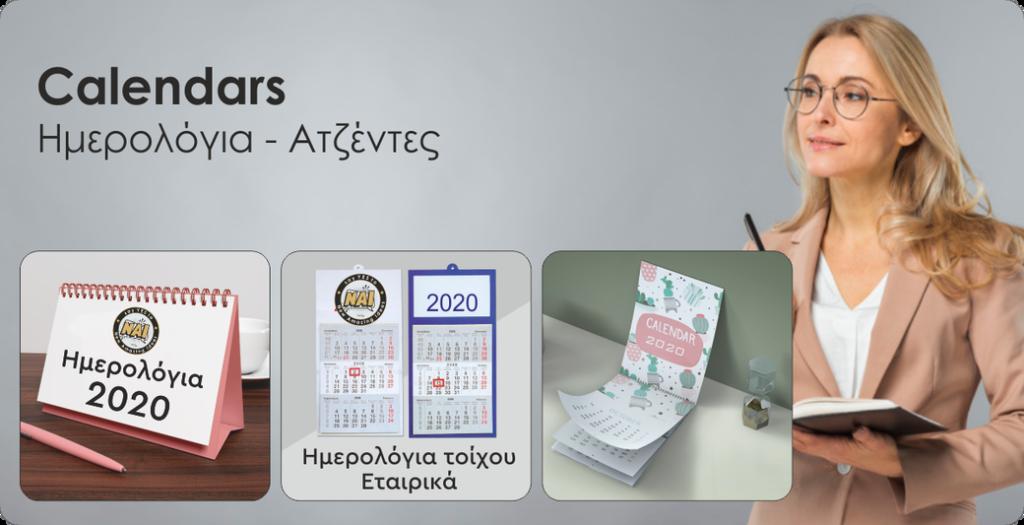 calendars ημερολόγια