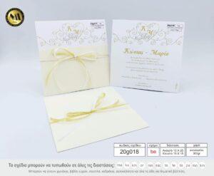 Προσκλητήρια γάμου 20g018 be golden hearts Προσκλητήρια γάμου 20g018 be golden hearts, λευκό με χρυσές αποχρώσεις, περιτύλιγμα ακουαρέλα ιβουάρ και κορδέλα για το κλείσιμο, της εταιρίας NewAge invitations