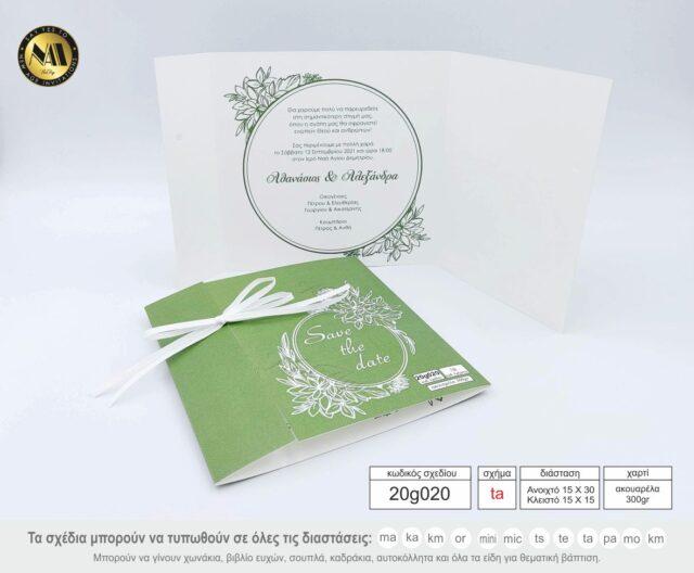 Προσκλητήρια γάμου 20g020 ta green wreath Προσκλητήρια γάμου 20g020 tr green wreath dali, χαρτί ακουαρέλα, στεφάνι, λουλούδια, πράσινες και λευκές αποχρώσεις με κορδέλα, της εταιρίας NewAge invitations