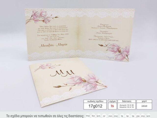 Προσκλητήρια γάμου 17g012 ts branch, flowers, κλαδί, λουλούδια, της εταιρίας NewAge invitations