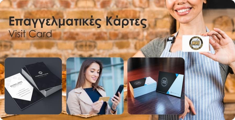 Επαγγελματικές Κάρτες business card