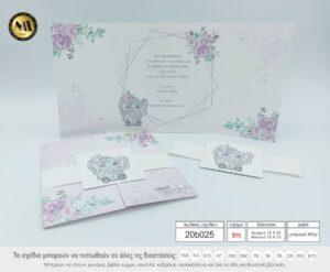 Προσκλητήρια βάπτισης πολυτελείας 20b025 tm elephant Προσκλητήρια βάπτισης πολυτελείας 20b025 tm pink elephant, flowers, ροζ ελεφαντάκι, ελέφαντας, λουλούδια, 20b025 tm. Προσκλητήριο με εκτύπωση σε ιριδίζον χαρτί, με κορδέλα χάρτινη και καρτελάκι για το κλείσιμο, της εταιρίας NewAge invitations