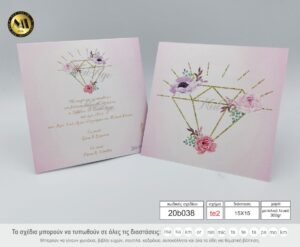 Προσκλητήρια βάπτισης 20b038 te2 pink diamond Προσκλητήρια βάπτισης ροζ, διαμάντι, λουλούδια, pink, diamond, 20b038 te2 Προσκλητήριο για βάπτιση, συνοδεύεται με ροζ απλό φάκελο, της εταιρίας NewAge invitations