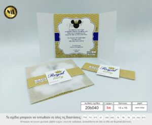 Προσκλητήρια βάπτισης 20b040 Royal Baby te-q6-ra1 Προσκλητήρια βάπτισης λευκό, μπλε, χρυσό, πρίγκιπας, μίκυ, κορόνα, royal baby, 20b040 te-q6-ra1 Προσκλητήριο σε χαρτί ακουαρέλα, με ριζόχαρτο για φάκελο, κορδέλα χάρτινη και καρτελάκι τυπωμένο, της εταιρίας NewAge invitations