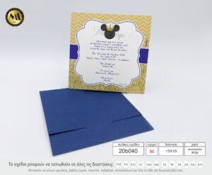 Προσκλητήρια βάπτισης 20b040 te Royal Baby Προσκλητήρια βάπτισης μπλε, λευκό, χρυσό, πριγκιπικό μωρό, μίκυ, κορώνα, royal baby, prince, 20b040 te Προσκλητήριο για βάπτιση, συνοδεύεται με μπλε φάκελο γκροφρέ, της εταιρίας NewAge invitations